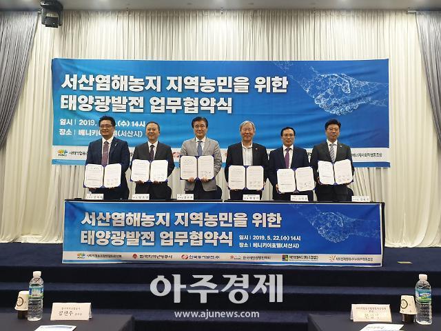 지역난방공사, 서산 염해농지 태양광사업 협약