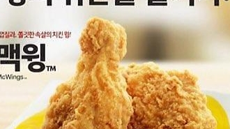 [단독] 맥도날드 '맥윙', 단종 1년만에 '역대급 몸값' 귀환