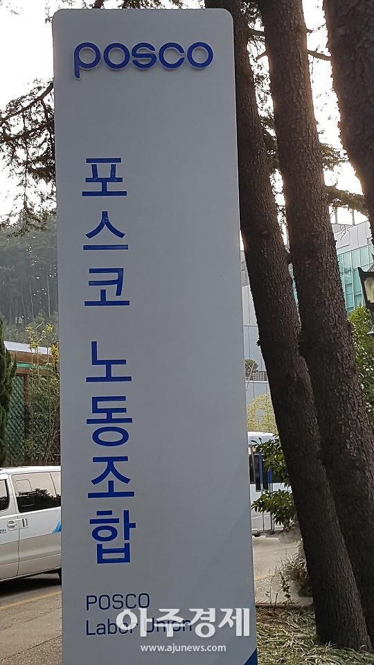 포스코노동조합, 임·단협 출정식 개최