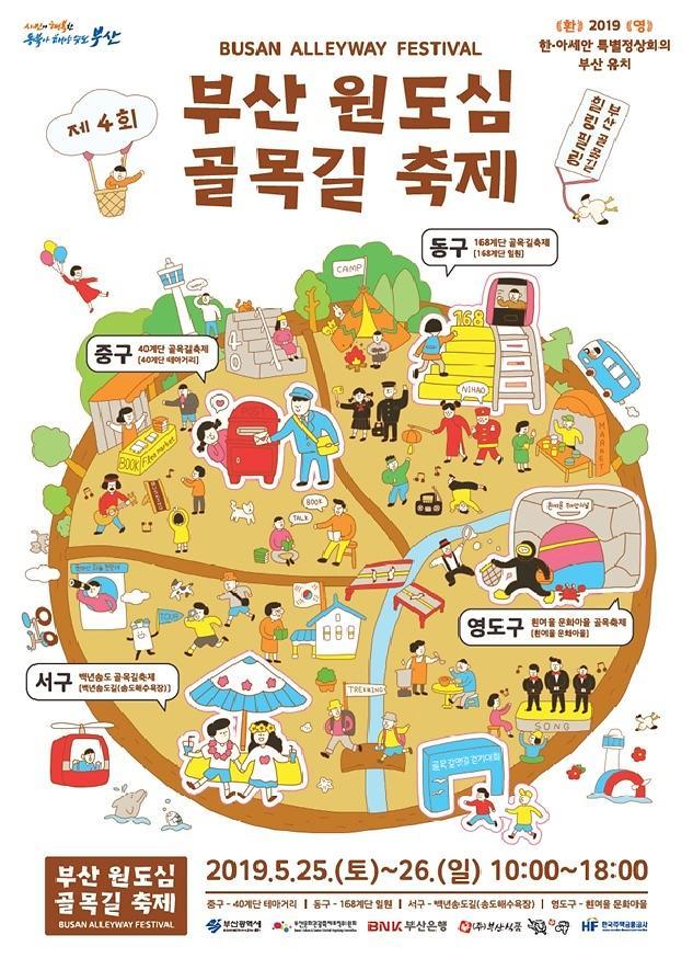 부산시 동구 등 원도심골목길축제 열려