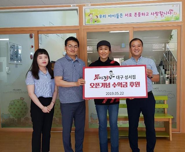 '남다른감자탕' 대구 성서점, 소외 아동 위한 후원금 전달