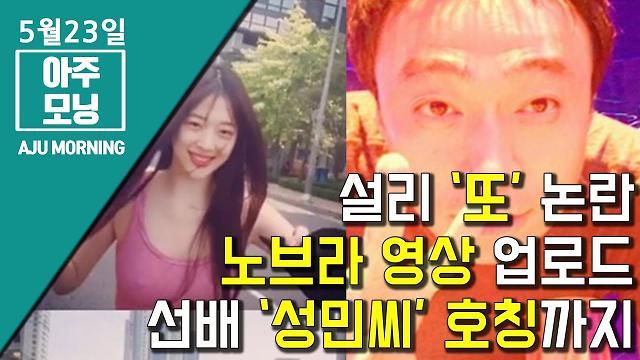 [영상] 설리 '또' 논란, 노브라 영상 업로드·선배 '성민씨' 호칭까지 [아주모닝]