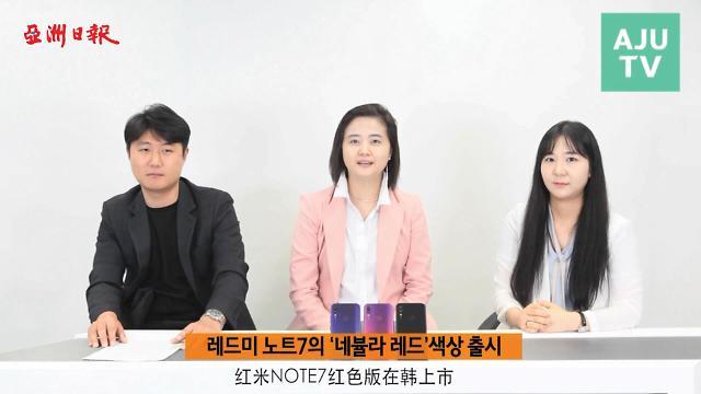 [AJU VIDEO] 韩国人眼中的红米NOTE7