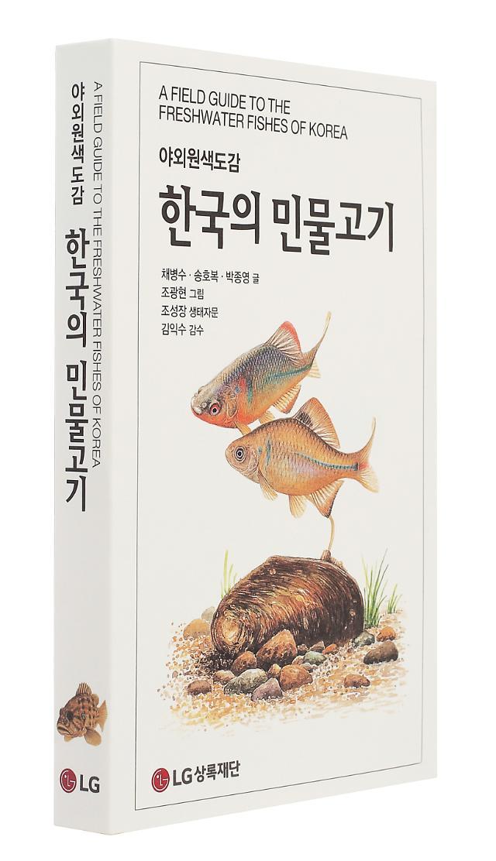 LG상록재단, 한국의 민물고기 출간···故 구본무 회장 지원