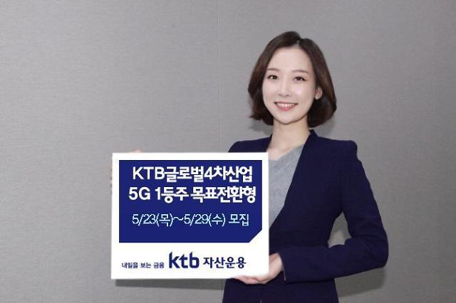 KTB자산운용, 전 세계 5G 기업 투자하는 목표전환형펀드 출시