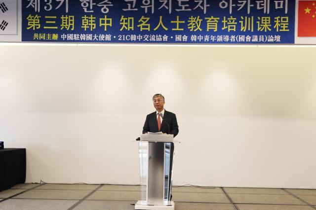 邱国洪大使在第三届中韩知名人士 教育培训课程结业仪式上的演讲