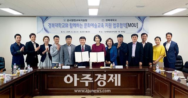 경복대, 서울 강서양천교육지원청과 문화예술교육 지원 협약