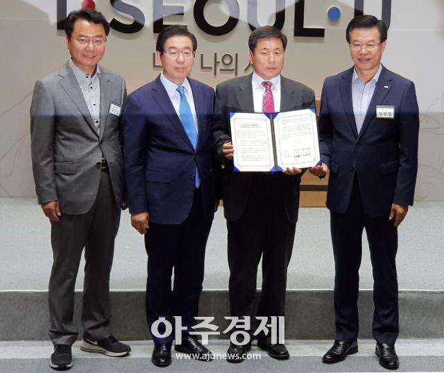 청양군, 서울시와 사람‧정보‧물자교류 상생협약