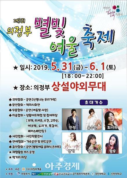 [의정부] 별빛여울축제 31일 개막