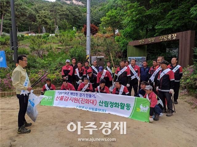 양주시, 깨끗한 경기 만들기 산림정화 활동