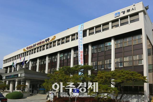 경주시, 교복비 및 체육복비 6월 중 지원...1인당 40만 원