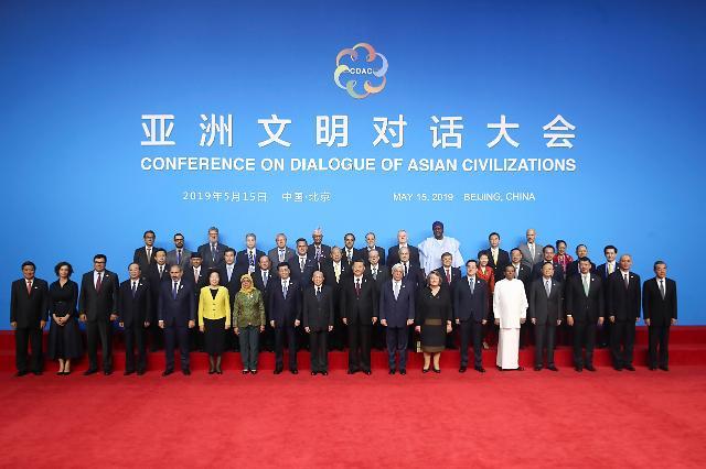 亚洲文明对话大会为世界文明发展献力