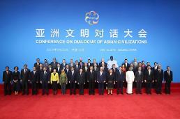 .亚洲文明对话大会——为世界文明发展贡献力量.