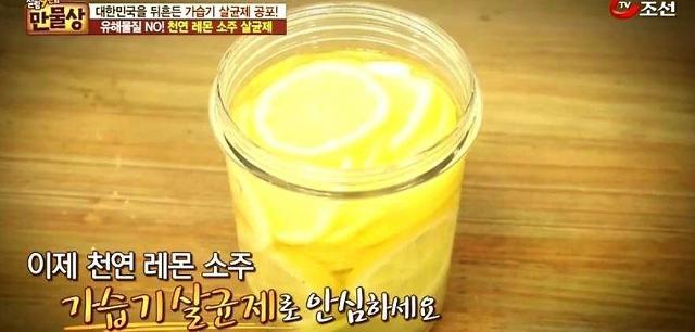 [슬라이드 생활정보] 만물상 천연 레몬 소주 살균제 제조법과 가습기 천연 살균법