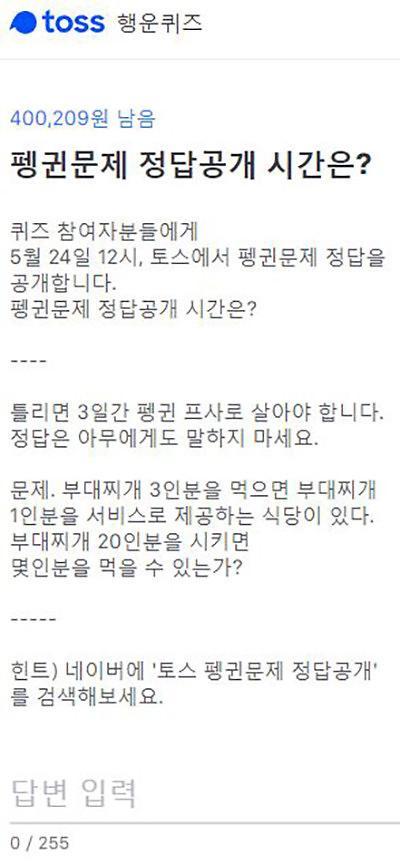 토스 펭귄문제 정답공개, 다른 정답이 있나?