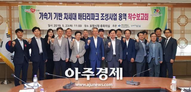 경북도, '가속기 기반 차세대 배터리파크' 조성 본격화