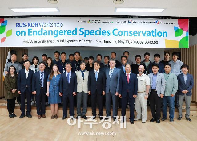 환경부·영양군 공동주관...한‧러 멸종위기 야생생물 보전을 위한 워크숍 개최