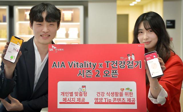 SK(주)C&C, 'AIA 바이탈리티 X T건강걷기 시즌2' 오픈… 100만 회원 돌파