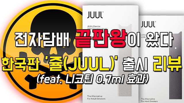 """[영상] """"목 아파!"""" """"진짜 실망이다""""···한국판 '쥴(JUUL)' 출시 리뷰 (feat. 니코틴 0.7ml 효과) [이슈옵저버]"""