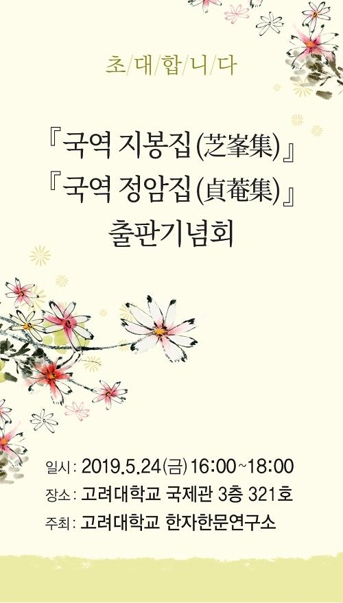 고려대 한자한문연구소, '국역 지봉집'• '국역 정암집' 출판기념회