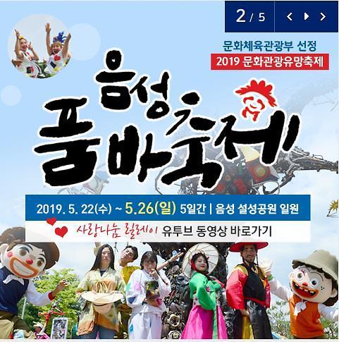 음성 품바축제, 22∼26일 진행..'엿장수 맘대로', '비빔밥 레시피 경연대회' 등 행사 풍성