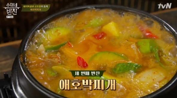 [슬라이드 레시피] 수미네반찬 애호박찌개 만드는 방법은?