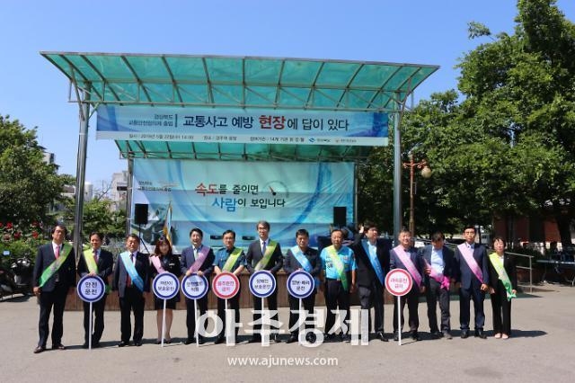경북도, 교통안전 협의체 출범...민·관·경 등 14개 기관 참여