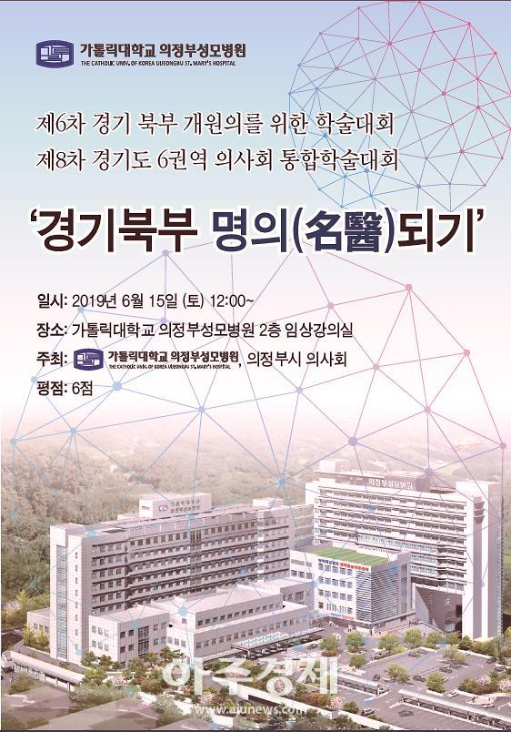 경기북부개원의를 위한 학술대회 및 경기도 6권역 의사회 통합학술대회