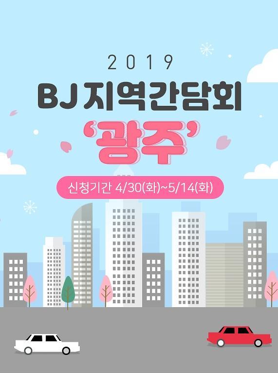 아프리카TV, 24일 광주에서 'BJ지역간담회' 개최