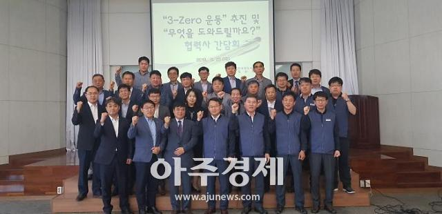 철도공단 영남본부, 전기분야 협력사 대상 소통 간담회 개최