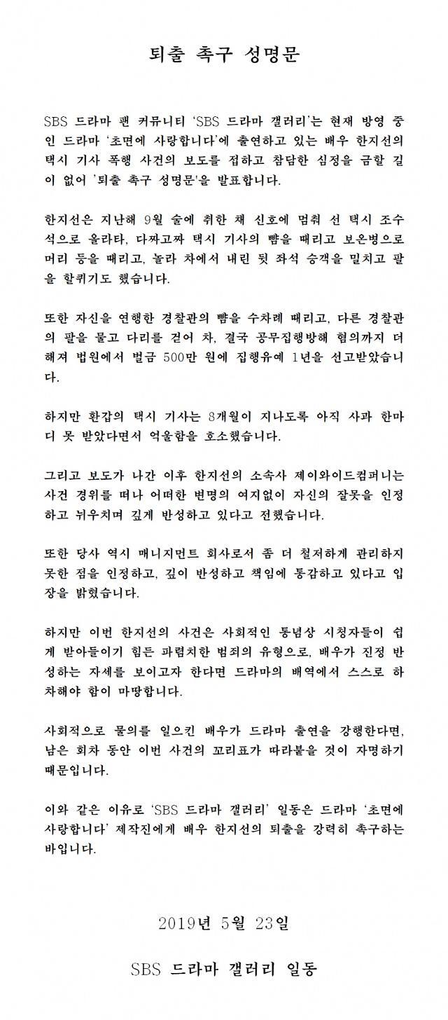 """[전문] 배우 한지선 초면에 사랑합니다 퇴출 촉구 성명 """"파렴치한 범죄"""""""