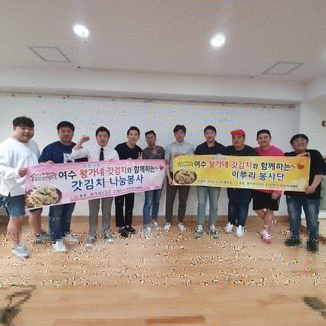 왕가네갓김치-이루리봉사단, 독거노인에 '웃음' 선물