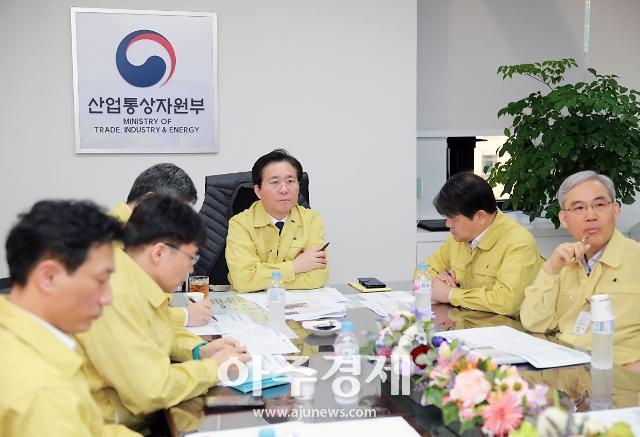 [포토] 성윤모 산업부 장관, 강릉 수소탱크 사고 관련 긴급 영상회의