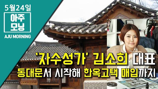[영상] '자수성가' 김소희 대표, 동대문서 시작해 한옥고택 매입까지 [아주모닝]