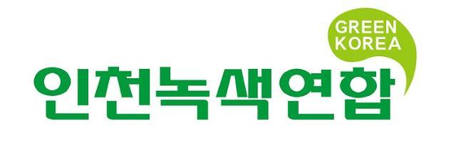 [논평]인천광역시 조직확대개편안에 대해서…인천녹색연합등