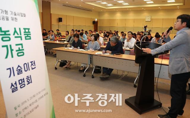 경기도농기원, 농식품 가공기술 이전 설명회 개최