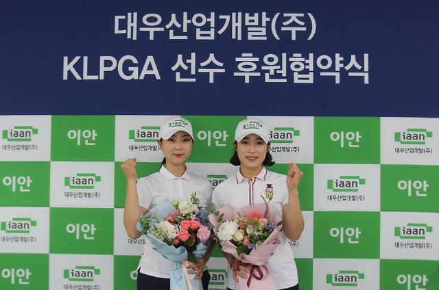 프로골퍼 정지민2, 강소휘 선수, 대우산업개발 후원 받는다