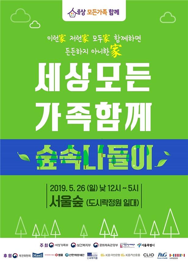 여가부, 26일 서울숲서 세상모든가족함께 행사 개최