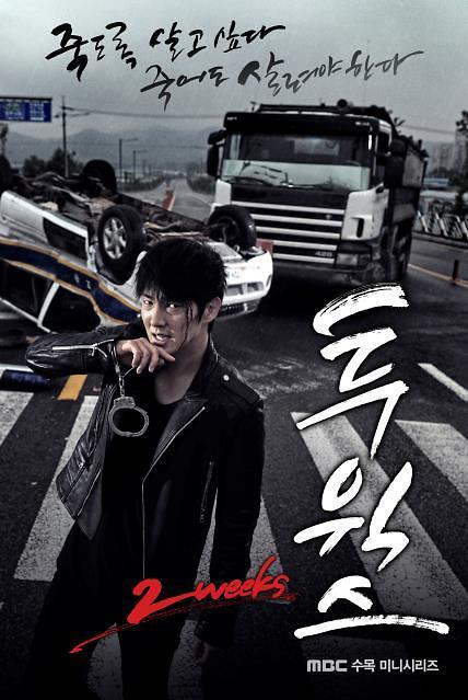 Japanese remake version of S  Korean action-thriller TV