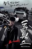 .​Japanese remake version of S. Korean action-thriller TV drama Two Weeks to be aired in July.