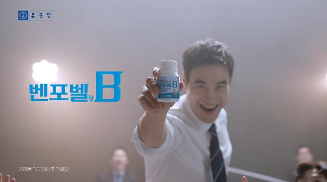 뜨거운 비타민 시장… 종근당, 배우 배성우 모델로 TV광고 시작
