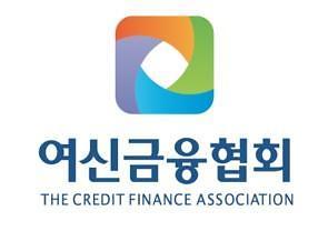 """여신협회장 선임에 낙하산 의혹...업계 """"당혹스럽다"""""""