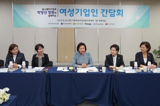"""박영선 중기부 장관 """"여성기업 화끈하게 지원하겠다"""""""