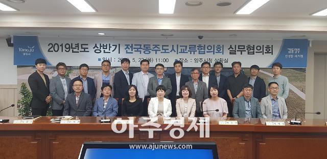 양주시, 전국동주도시교류협의회 실무협의회 개최