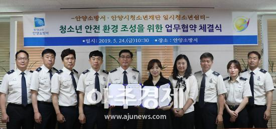안양소방-안양시청소년재단 일시청소년쉼터 업무협약 체결