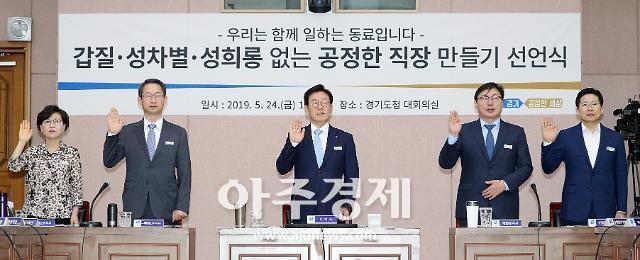 경기도, 갑질·성차별·성희롱 없는 직장 만들기 선언식 개최