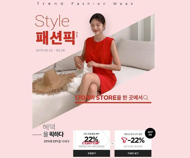 [주말 쇼핑정보] G마켓·옥션·11번가, 할인쿠폰·추가할인 쏟아진다
