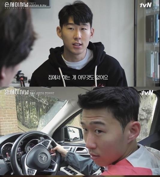 tvN 손세이셔널 손흥민, 앙리·이영표부터 박서준까지…월드클래스 인맥 눈길