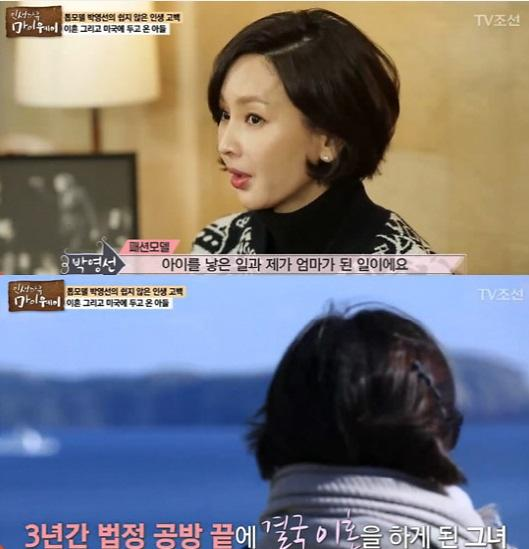 모델 박영선이 말하는 과거 #전성기 #영화리허설 #이혼 #아들
