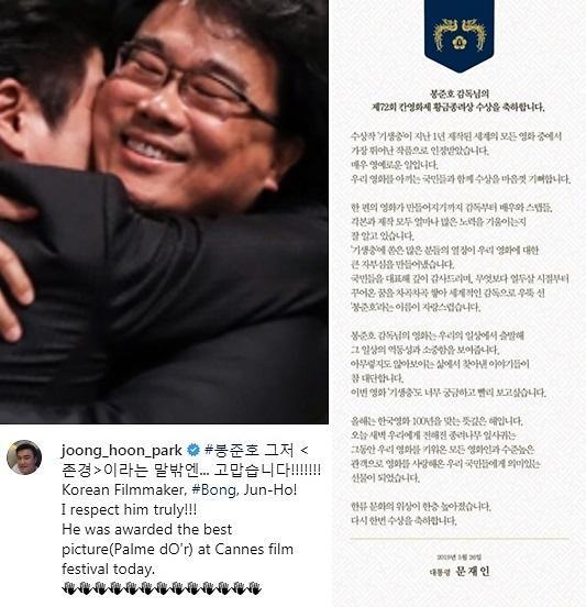 """봉준호 기생충 황금종려상 수상에 박중훈도 """"#그저존경이라는 말밖에"""""""